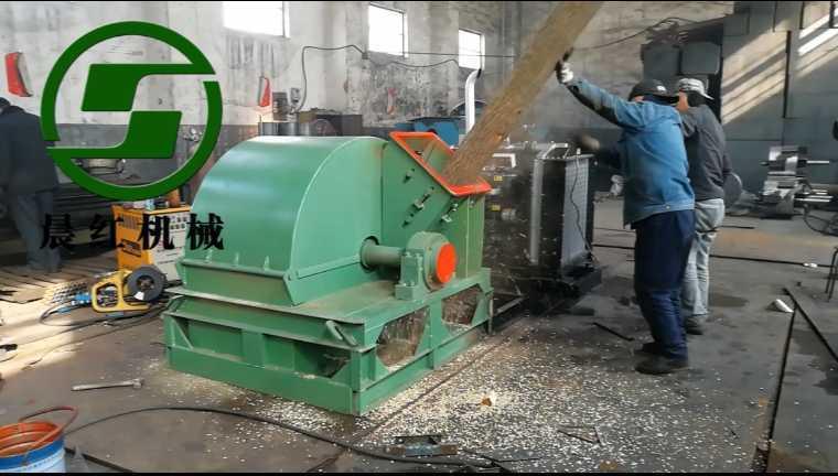 大型木屑机出厂试机视频